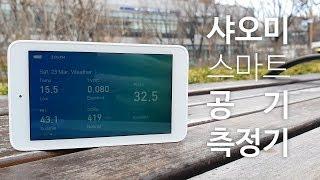 샤오미 스마트 공기 측정기 리뷰~!! [미홈 핸드폰 연동 연결 하는법~!!!]