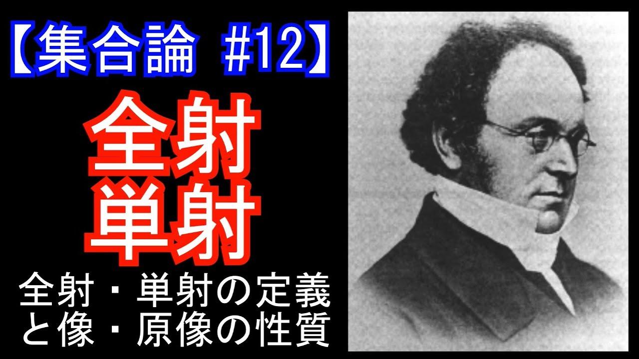 【集合論#12】全射・単射 - YouTube