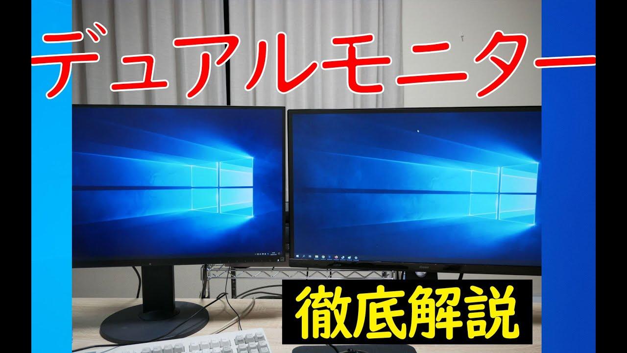 Windows10 デュアルモニターのやり方 設定 と接続方法 ケーブル端子の種類 パソ研