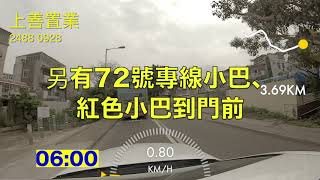村屋睇樓王- 錦上路SOHO村屋-蓮花地
