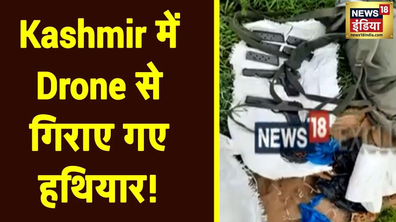 Jammu Kashmir के Samba में मिले हथियार, 2 पिस्तौल और 5 मैगज़ीन बरामद
