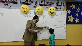 درس  عيادة المريض للمعلم مصطفى ربيع معلم لغتي للصف الأول الابتدائي بمدارس الرواد الأهلية ببريدة