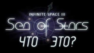 Что ЭТО? - Infinite Space 3: Sea of stars