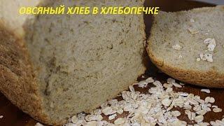 Овсяный Хлеб в хлебопечке