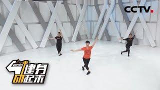 《健身动起来》 20190709 京剧健身舞| CCTV体育