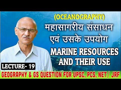 महासागरीय संसाधन एवं उसके उपयोग (MARINE RESOURCES AND THEIR USE) | Lecture- 19 | By SS Ojha Sir