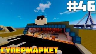 #46 Город в Minecraft - Супермаркет + Диспетчерская Аэропорта! (60 FPS)