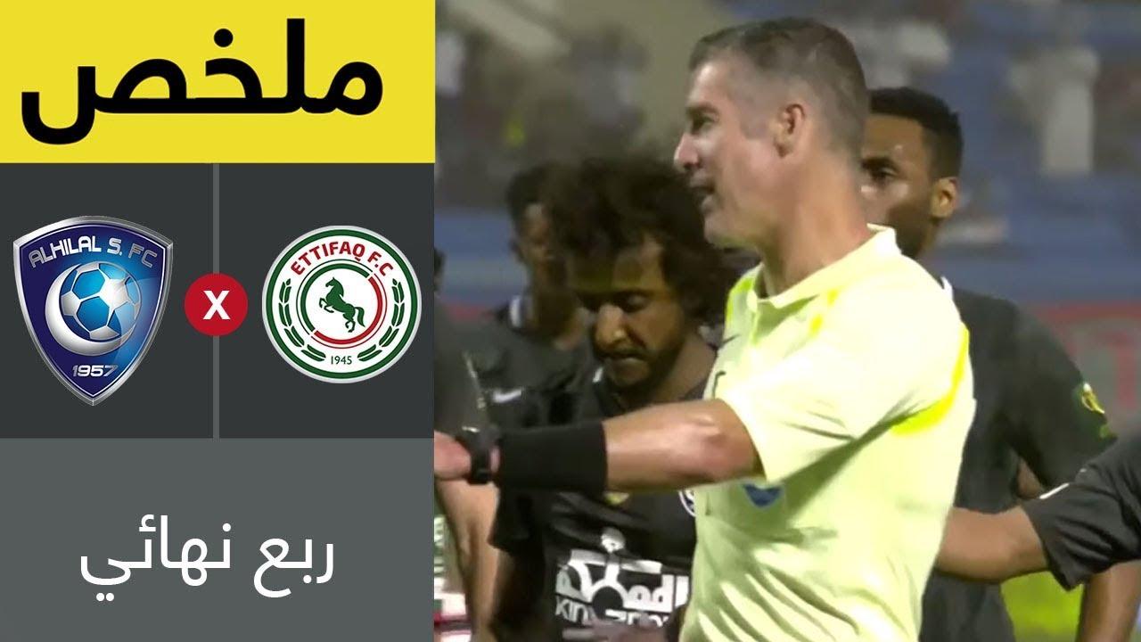 ملخص مباراة الاتفاق و الهلال في ربع نهائي كأس خادم الحرمين الشريفين