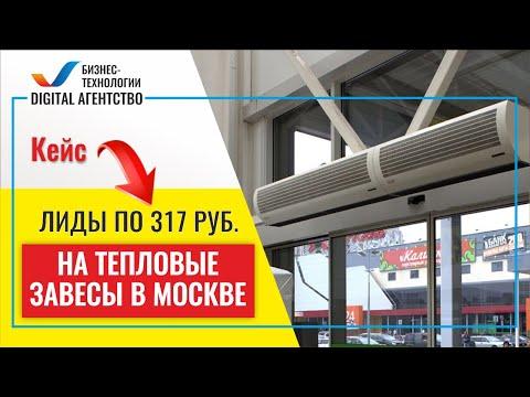 Кейс Лендинг Пейдж Продажа и монтаж тепловых завес + Яндекс Директ и Google Ads. Лиды 317 руб.