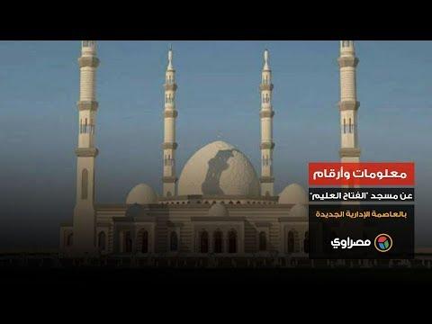 معلومات وأرقام عن مسجد 'الفتاح العليم' بالعاصمة الإدارية