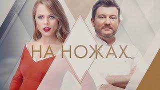 Ресторан Східний експрес у Києві. На ножах - 12 випуск, 2 сезон