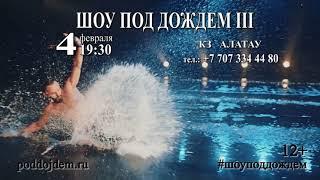 ШОУ ПОД ДОЖДЁМ В АЛМАТЫ 4 Февраля. Санкт-Петербургский театр танца. Признание в любви.
