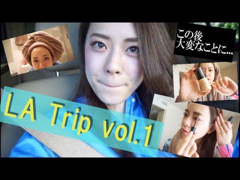 LA TRIP VOL.1 〜とりちゃんロス旅行〜[スキンケア編]