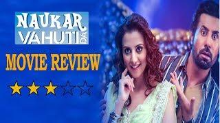 Naukar Vahuti Da   Movie Review   Binnu Dhillon   Kulraj Randhawa   TV Punjab