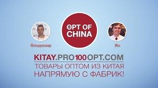 Как начать бизнес с Китаем c OptofChina [товары из китая оптом](Как начать бизнес с Китаем c OptofChina?[товары из китая оптом] http://optofchina.ru ▻▻▻▻▻▻▻▻▻▻▻▻▻▻▻▻▻ По всем..., 2015-11-27T07:03:57.000Z)