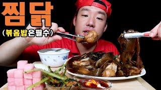 ASMR 간장찜닭 먹방 중국당면 추가해서 먹어줘야겠죠?마무리는 볶음밥 EATING SOUNDS MUKBANG [JJIM DAK ,CHICKEN ]