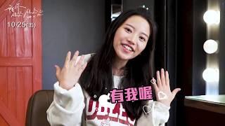 威視電影【陪你很久很久】花絮:蔡瑞雪-夏天篇 (10.25 青春住了你)