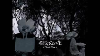 Paranoia, from 「名前のない花」 (12.10.2005)