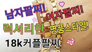 18k커플팔찌,남자팔찌,여자팔찌 럭셔리한 명품스타일!/…