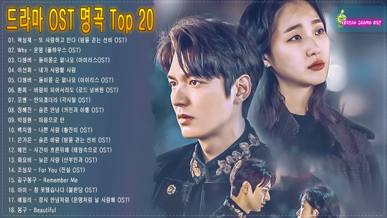 드라마ost 💎 한 번쯤은 들어봤을 진짜 좋은 노래 BEST 20곡 💎 OST 4대 여왕 (거미, 린, 백지영, 윤미래)