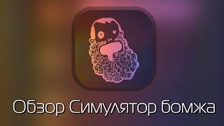 Обзор игры Симулятор бомжа на iOS