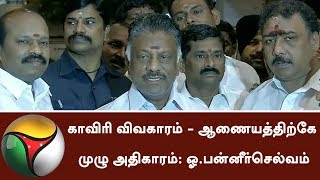 Cauvery commission have full power to take decision: O Panneerselvam