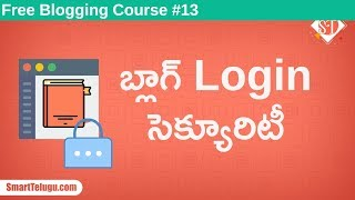 Best Security Plugin for Wordpress Blog | Free Blog Course in Telugu -Class 13
