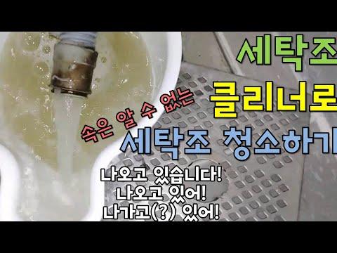 세탁조 클리너로 세탁조 청소하기 (LG 드럼세탁기 통세척 코스 과정 / 세탁조 청소 후 어떤 물이 나올까?)