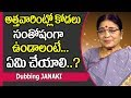 Mother In Law and Daughter In Law Relation || Dubbing Janaki || SumanTV Mom
