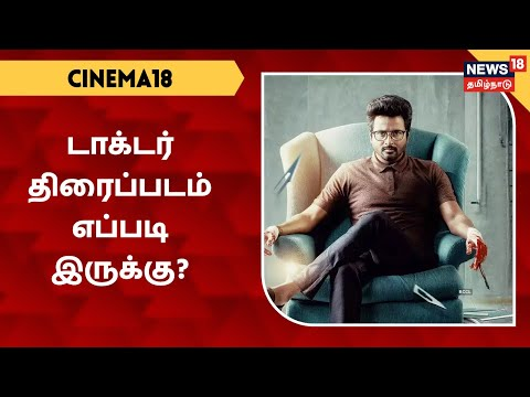 Doctor Movie Review | டாக்டர் திரைப்படம் எப்படி இருக்கு? | Cinema18 | Sivakarthikeyan | Nelson