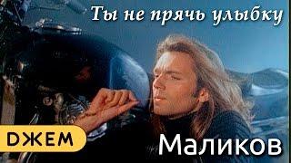 Download Дмитрий Маликов - Ты не прячь улыбку Mp3 and Videos