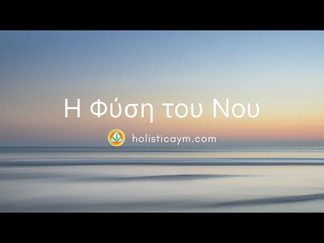 Η Φύση του Νου | Δρ Νικόλαος Κωστόπουλος