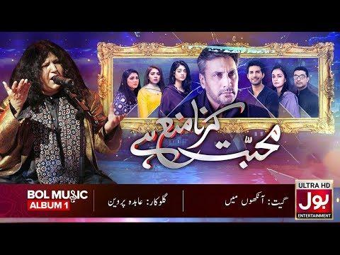 Abida Parveen New Songs - Aankhon Main Jal Raha Hai