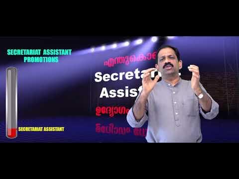 Secretariat Assistant Notification