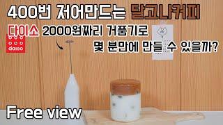 달고나커피 만들기(feat.2000원짜리 다이소 전동 …