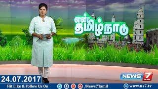 En Tamil Nadu News 24-07-2017 – News7 Tamil News