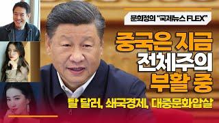 국제뉴스FLEX- 중국은 지금 탈달러..쇄국경제.. 대…
