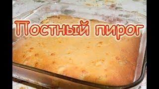 Пирог с яблоком и корицей, без яиц и молочных продуктов.
