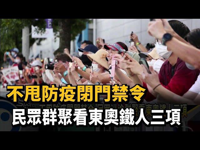 不甩防疫閉門禁令 民眾沿途群聚看東奧鐵人三項-民視新聞