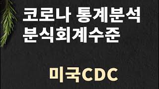 코로나 통계 분식회계 수준 ㅠㅠ (델타 돌파감염, 소아…