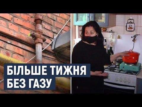 Суспільне Поділля: Виявили порушення: жителям багатоповерхівки у Хмельницькому відключили газ