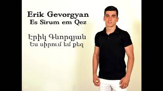 Erik Gevorgyan - Es Sirum em Qez Premier 2017 Official Audio