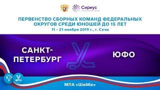 Смотреть видео Хоккейный матч. 15.11.19. «Санкт-Петербург» - «ЮФО» онлайн