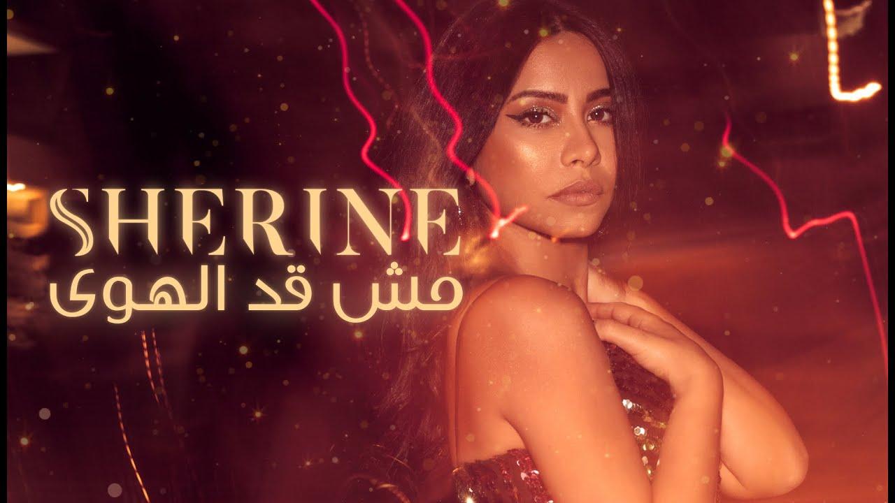 شيرين - مش قد الهوى |  Sherine- Mesh Ad El Hawa