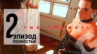 🎥 The Council: ПОЛНОЕ ПРОХОЖДЕНИЕ. ЭПИЗОД 2. ВСЕ ПОД ПОДОЗРЕНИЕМ (VO-705)