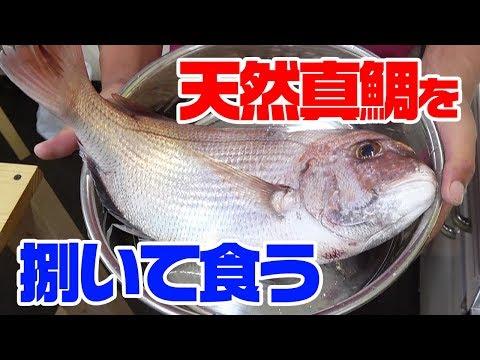 【絶品贅沢】釣れた真鯛で絶品ダシ汁ご飯作ってみた‼