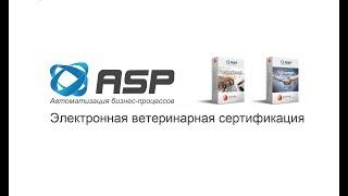 Видеоурок АСП Меркурий №6: Регистрация (гашение) исходящих сертификатов одним нажатием