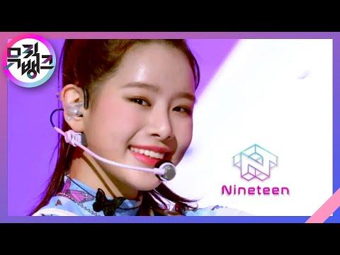 NINETEEN - 나띠(NATTY) [뮤직뱅크/Music Bank] 20200508