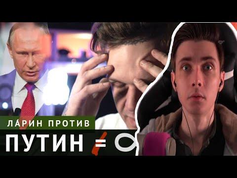 ХЕСУС СМОТРИТ | ЛАРИН ПРОТИВ — ПУТИН, ОБНУЛЯЙ!