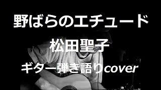 松田聖子さんの「野ばらのエチュード」を歌ってみました・・♪ 作詞:松...